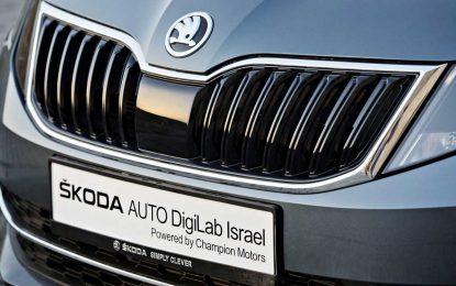 Škoda Auto DigiLab Israel Ltd – razvoj IT (informatičkih tehnologija)